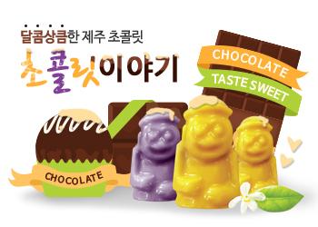 초콜릿이야기.jpg
